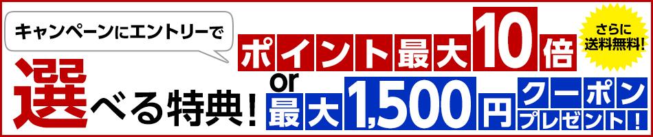 選べる特典!ポイント最大10倍or最大1,500円引きクーポンプレゼント!