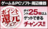 ポイント最大25倍以上のチャンス!!