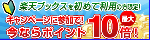 ウェルカムキャンペーン、ポイント最大10倍プレゼント!(本&雑誌&CD限定)