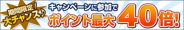 【楽天ブックス】ポイント最大40倍キャンペーン