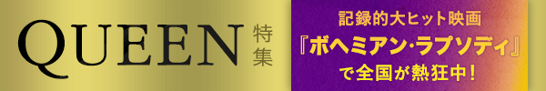 映画「ボヘミアン・ラプソディ」ブルーレイ&DVD 4.17発売!
