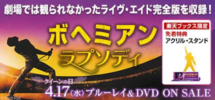 「ボヘミアン・ラプソディ」ブルーレイ&DVD 4.17発売!