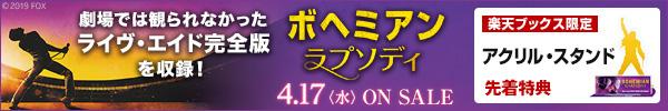 映画「ボヘミアン・ラプソディ」ブルーレイ&DVD 好評発売中!