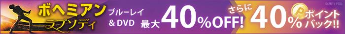 ボヘミアン・ラプソディ最大40%OFFさらに40%ポイントバック