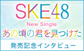SKE48、ニューシングル発売記念インタビュー!
