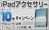 iPadアクセサリ ポイント10倍キャンペーン