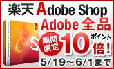 Adobe全品ポイント10倍!!