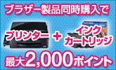 ブラザープリンターとインク同時購入で2,000ポイント