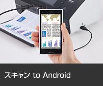 スキャン to Android