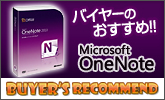 バイヤーのおすすめ『OneNote』