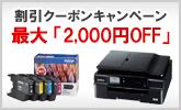 対象のPCソフト・周辺機器が最大2,000円引きになるクーポンキャンペーン!