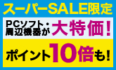 【PCソフト】スーパーSALE限定商品掲載!