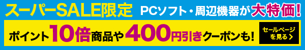 PCソフト スーパーSALE限定大特価!