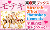 モテキ×Microsoft Office 2010×Photoshop Elements 学生応援キャンペーン