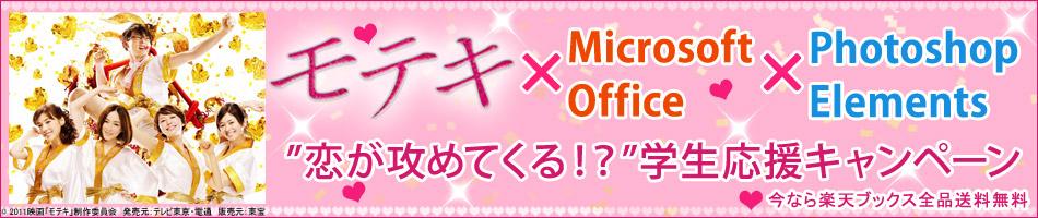 """モテキ×Microsoft Office 2010×Photoshop Elements """"恋が攻めてくる!?""""学生応援キャンペーン"""