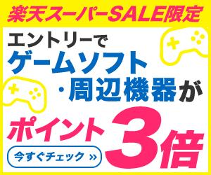 楽天スーパーSALE限定 エントリーでゲームソフト・周辺機器がポイント3倍キャンペーン