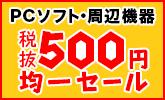 税抜500円均一セール