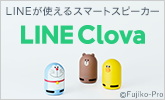 Clova Friends mini発売開始