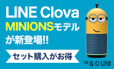 Clova Friends MINIONS登場