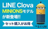 LINE Clova特集