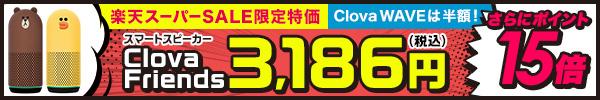 9/4 20時スタート!スマートスピーカーClova Friendsが楽天スーパーSALE期間限定特価で販売!
