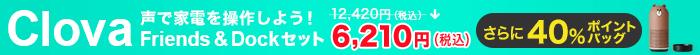 Clova Friends半額セール&40%ポイントバック
