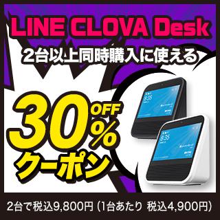 LINE CLOVA Desk 2台以上同時購入に使える 30%OFFクーポン