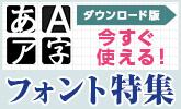 多種多様なおすすめフォントを書体別・用途別にご紹介!