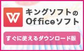 キングソフトの最新オフィスソフトはこちら