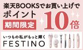 美容セルフケア用品の「FESTINO」ポイント10倍