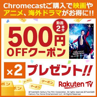 Chromecast購入で動画500円OFFクーポンプレゼント!