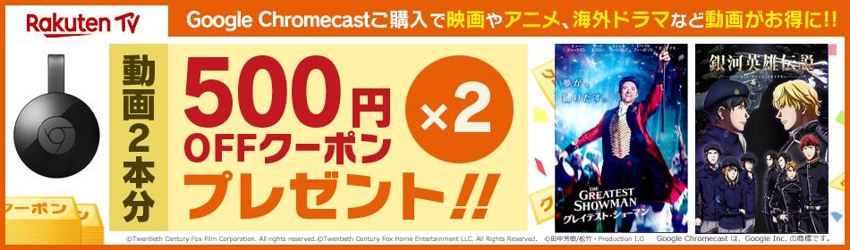 楽天TV Chromecastご購入特典!!500円オフクーポン&500ポイントプレゼントキャンペーン