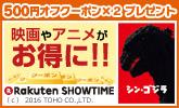 【楽天SHOWTIME】Chromecastのお得なキャンペーン!