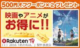Chromecast購入で動画500円OFFクーポンプレゼント