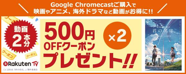 楽天SHOWTIME Chromecastご購入特典!!500円オフクーポン&500ポイントプレゼントキャンペーン