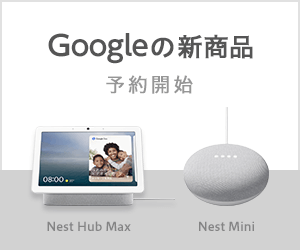 11/22発売!Googleの新商品、予約開始!