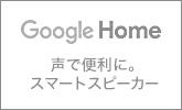 Google Home お得なキャンペーン実施中!