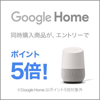 Google Home発売!キャンペーンに今すぐエントリー