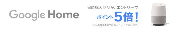 Google Home 10月6日発売!キャンペーン実施中!