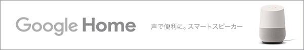 11月29日9:59まで!Google Homeポイント30%ポイントバック!