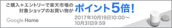 Google Home ご購入+エントリーで楽天市場の対象ショップのお買い物がポイント5倍! 2017年10月19日10:00から10月31日9:59まで