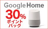 11月29日9:59まで!話題のGoogle homeがポイントアップ中!!