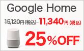 人気のスマートスピーカー「Google Home」25%OFF!