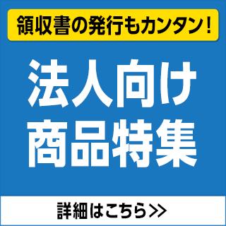 法人向けおすすめプリンター掲載中!