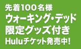Hulu-ウォーキング・デッド キャンペーン