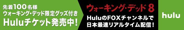 Huluチケット-先着100名様限定「ウォーキング・デッド」オリジナルクリアファイルプレゼント!
