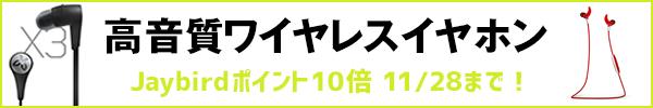 Jaybird ワイヤレスイヤホン 「X3・Freedom」 ポイント10倍!
