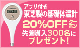 20%OFFクーポンプレゼント!