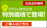 Microsoft Office 特集
