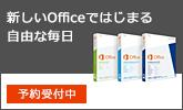 Office 2013 予約受付中